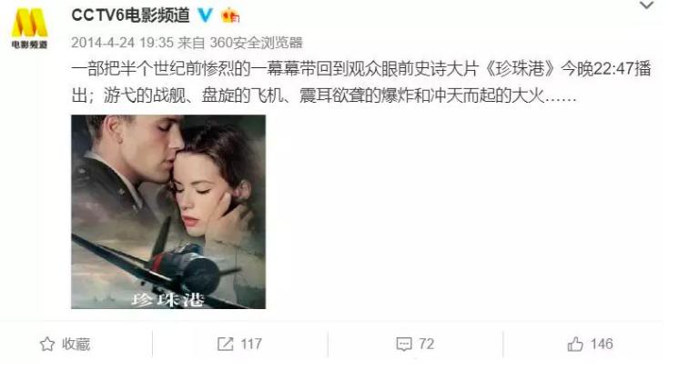 2014年4月,安倍晉三訪美,當時中日爆發釣魚島事件,六公主將原本要播出的「中華...