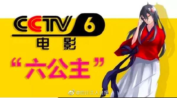 CCTV 6電影頻道。圖/翻攝自微博「四川工人日報」