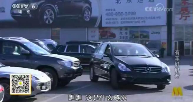 上個月發生賓士女車主維權事件,CCTV 6便播放了「有車好好開」,電影裡的賓士車...