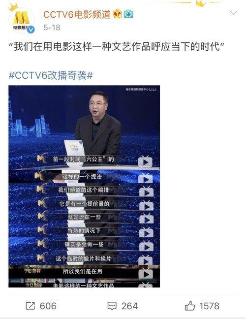 為何做出改播「抗美援朝」影片的調整,CCTV 6雖未直接回應,但官方微博已不言自...