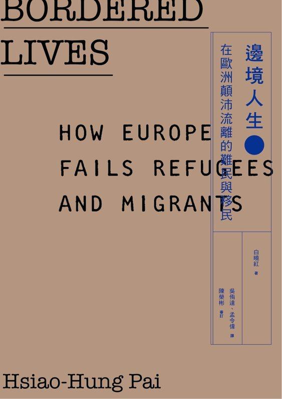 圖、文/南方家園《邊境人生:在歐洲顛沛流離的難民與移民》