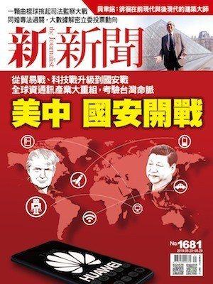 美中國安開戰。攝影/新新聞編輯室