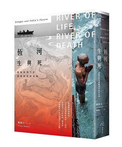 圖、文/自由之丘《恆河生與死: 從恆河的今昔探索印度的未來》