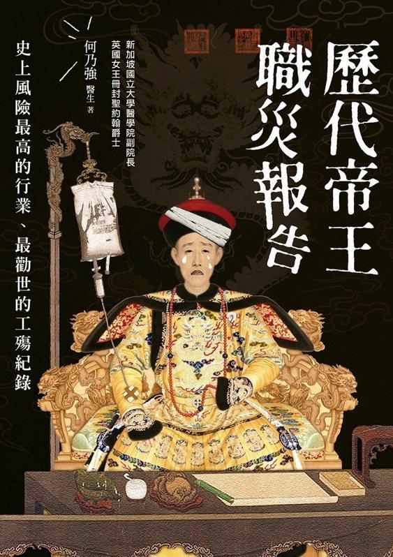 圖、文/月之海《歷代帝王職災報告:史上風險最高的行業、最勸世的工殤紀錄》