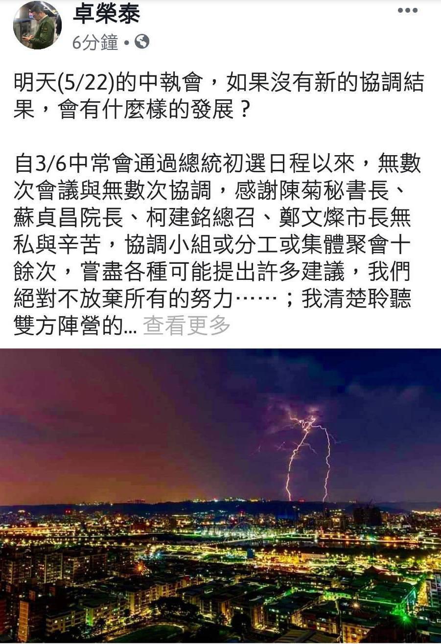 民進黨主席卓榮泰稍早發文時,未經同意使用照片。圖/翻攝自卓榮泰臉書