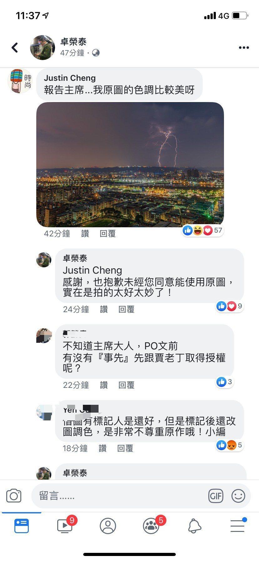 「盜用」閃電台灣照還調色 卓榮泰道歉:拍的太好太妙了