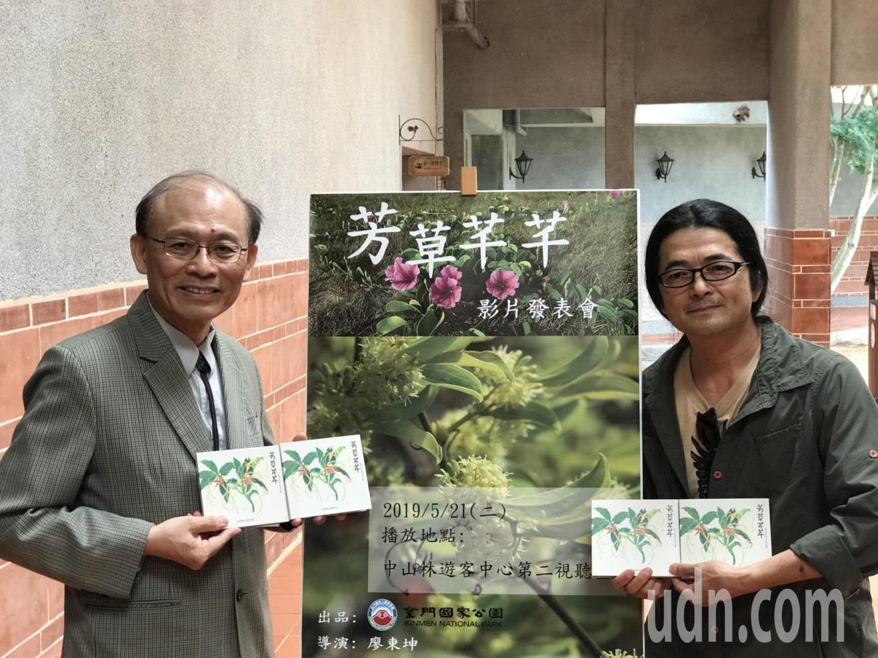 金門發表紀錄片「芳草芊芊」 縮時攝影記錄生態之美