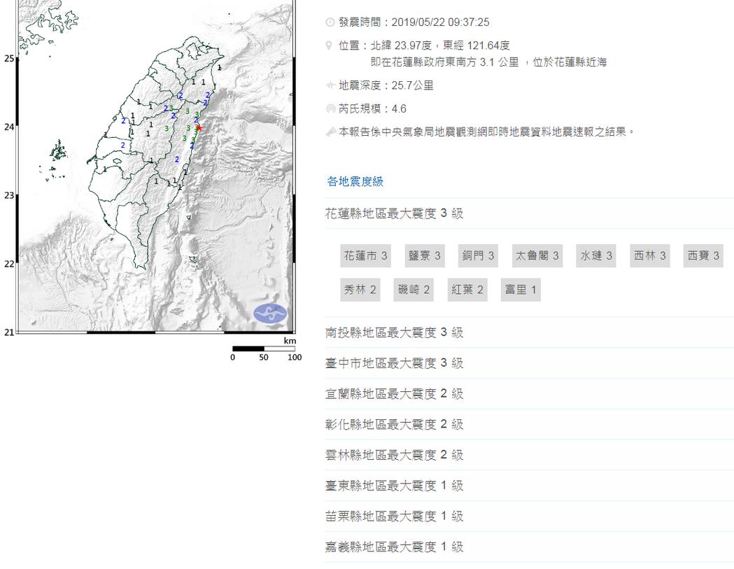 中央氣象局發布地震報告。圖/取自氣象局網站