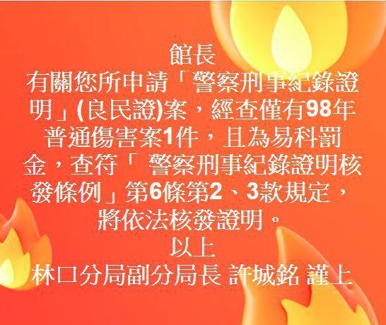 館長在臉書PO出林口分局副分局長許城銘的留言。取自臉書