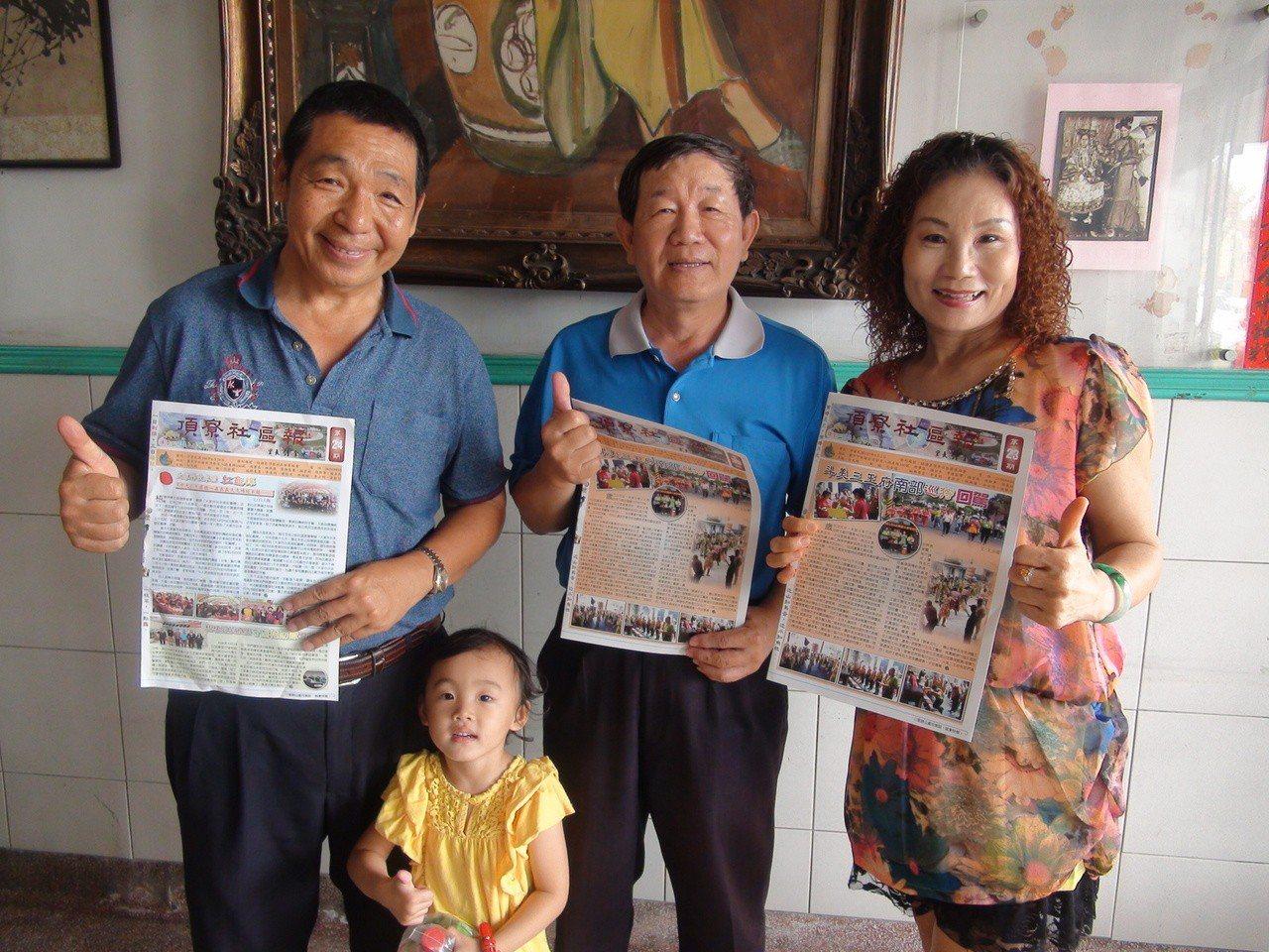 台中梧棲頂寮社區發展協會推出「頂寮社區報」迄今8年,每4個月出刊一次,每期出刊2...