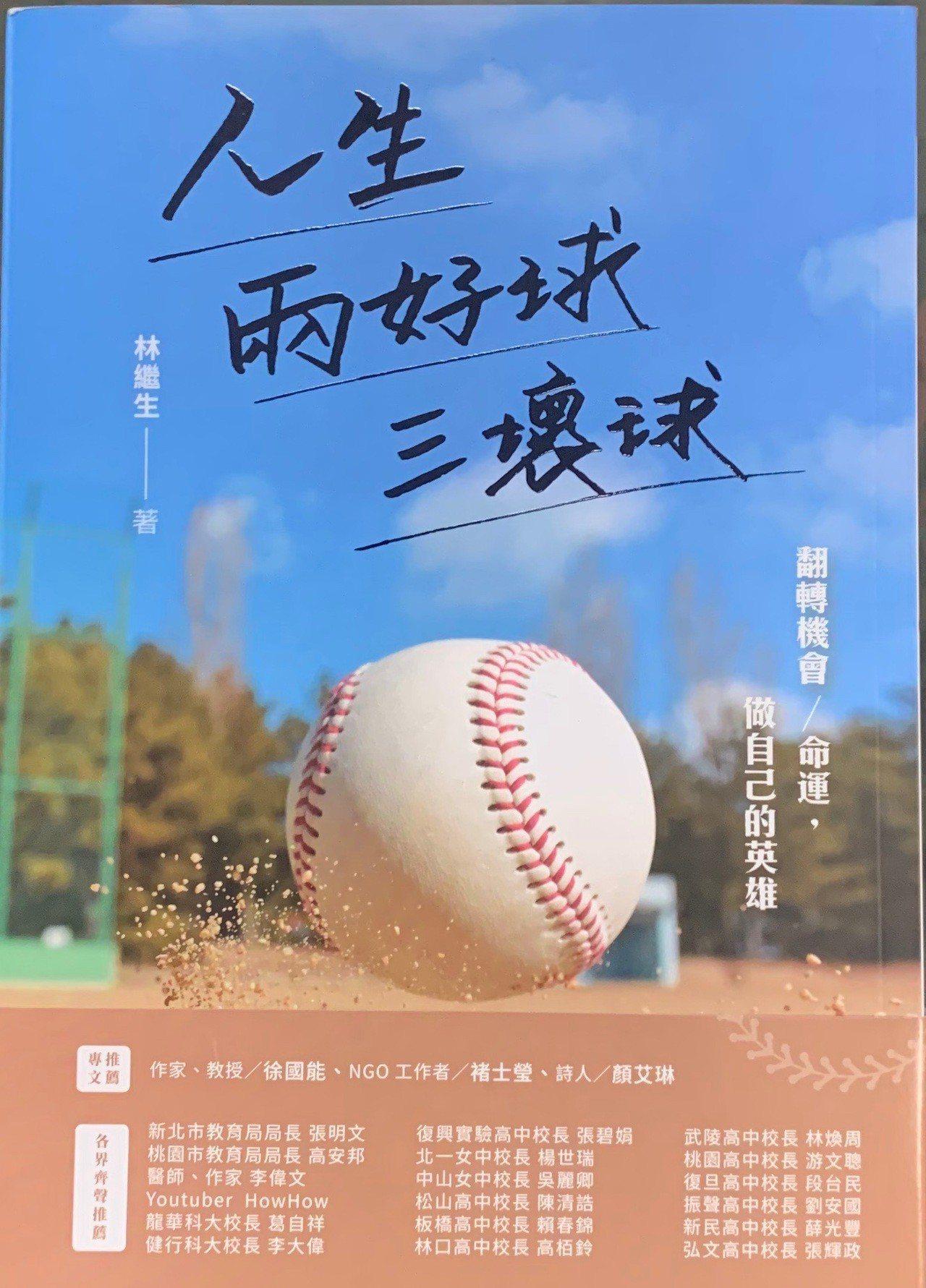 「人生兩好球三壞球」新書勉勵任何人把握關鍵時刻翻轉機會、命運,做自己的英雄。記者...