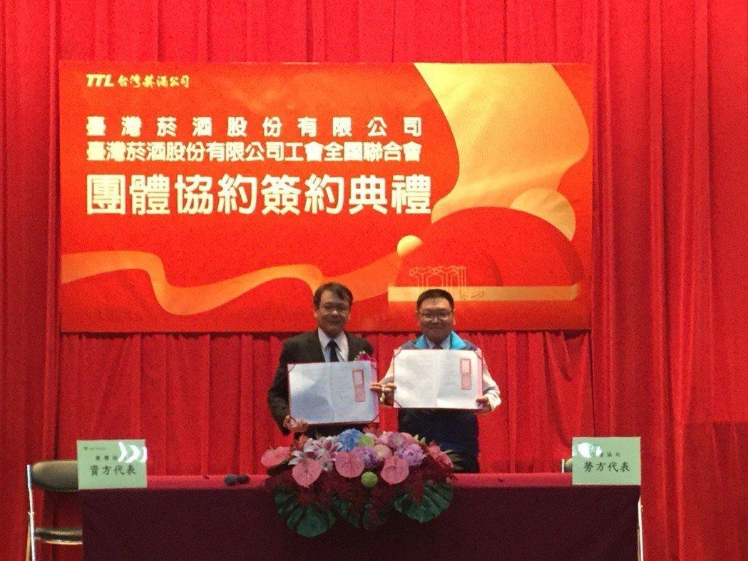 台灣菸酒公司董事長丁彥哲(左)與台灣菸酒公司工會全國聯合會理事長謝浩忠(右)。記...