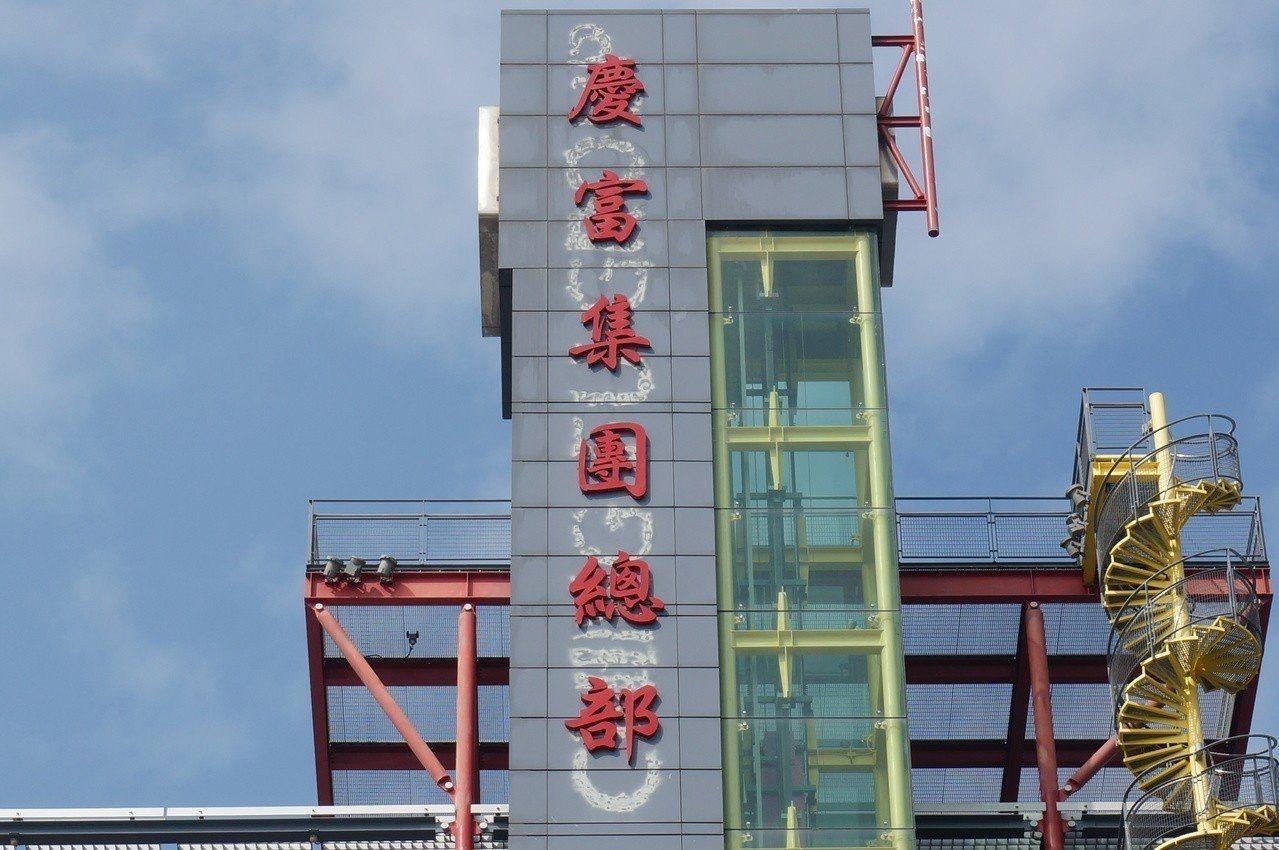 慶富集團總部位於高雄前鎮區。圖/本報資料照
