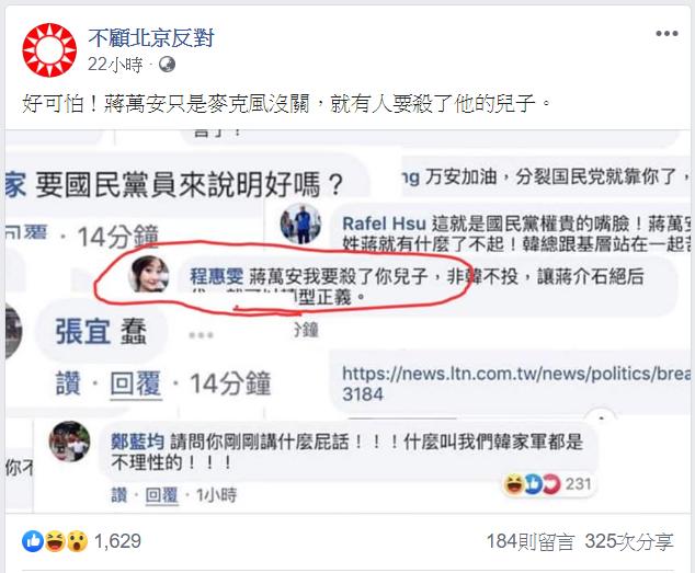 「程惠雯」留言恐嚇蔣萬安的臉書留言截圖。記者陳金松/翻攝
