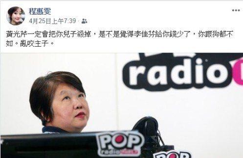 「程惠雯」當時留言恐嚇黃光芹的臉書截圖。記者陳金松/翻攝