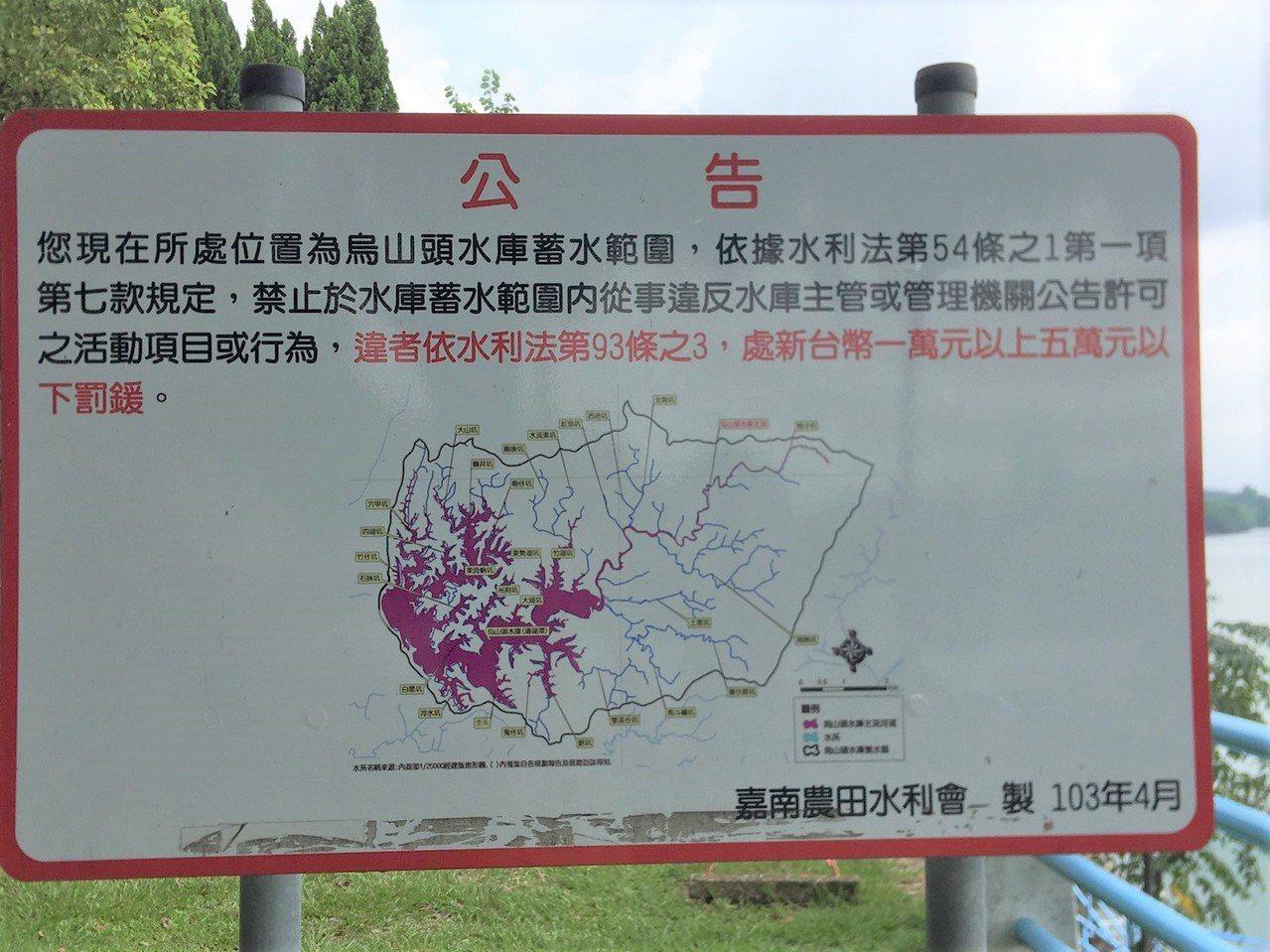 嘉南農田水利會提醒在烏山頭水庫從事水上活動,均是違法。圖/嘉南農田水利會提供
