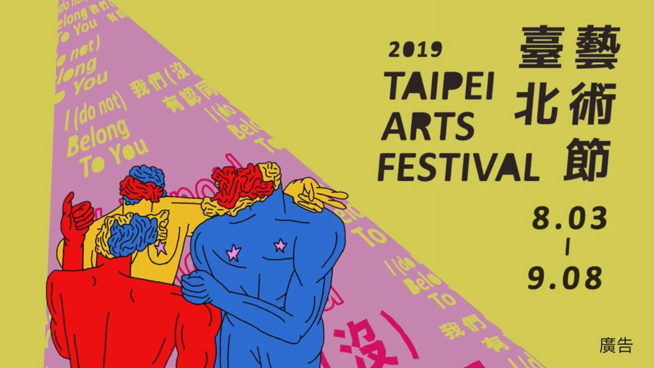 台北藝術節今年邁入第21屆,5月28日中午12時兩廳院售票系統啟售。翻攝/台北藝...