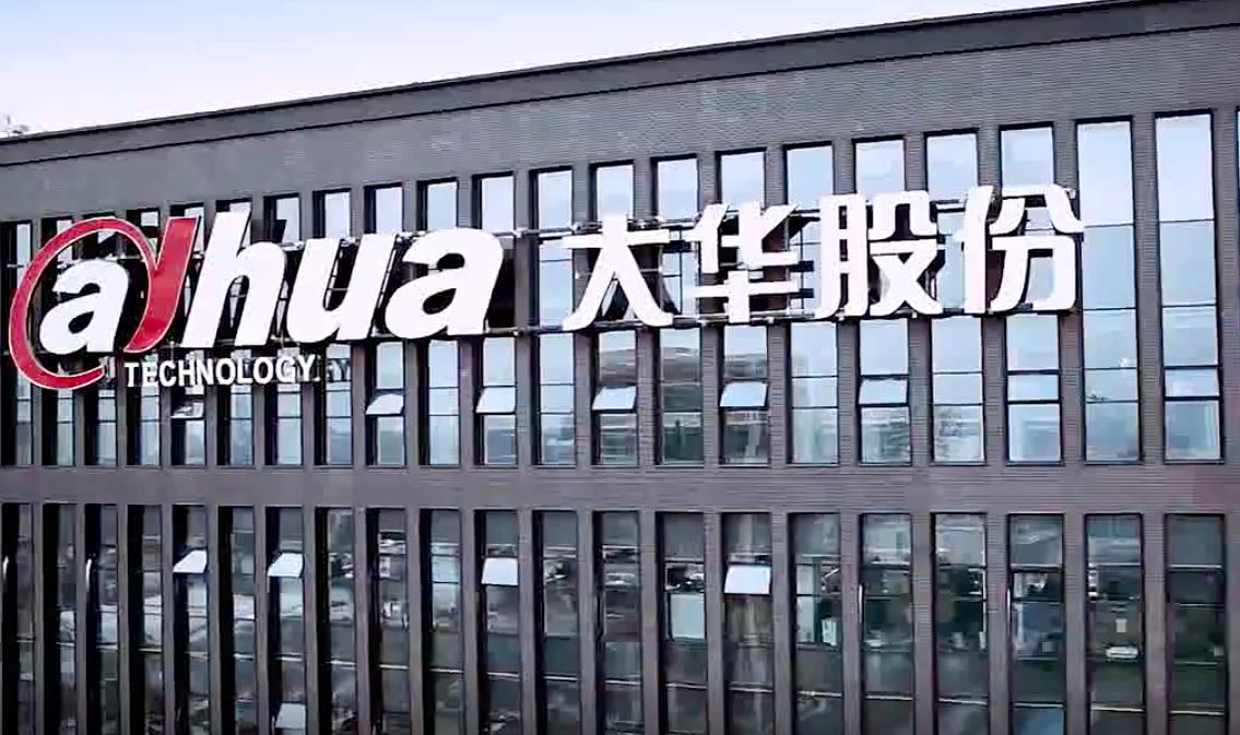浙江大華技術股份有限公司將成為美國封殺的下一個目標。照片/官網截圖