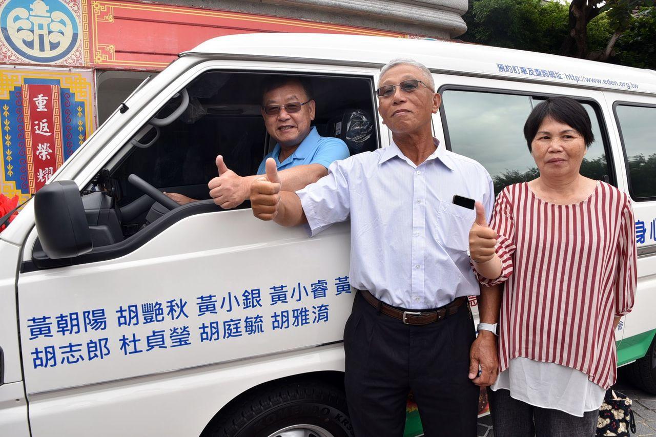 黃朝陽(中)及胡艷秋(右)夫婦串聯姻親捐贈復康巴士回饋社會,今在澎湖再捐出一輛,...
