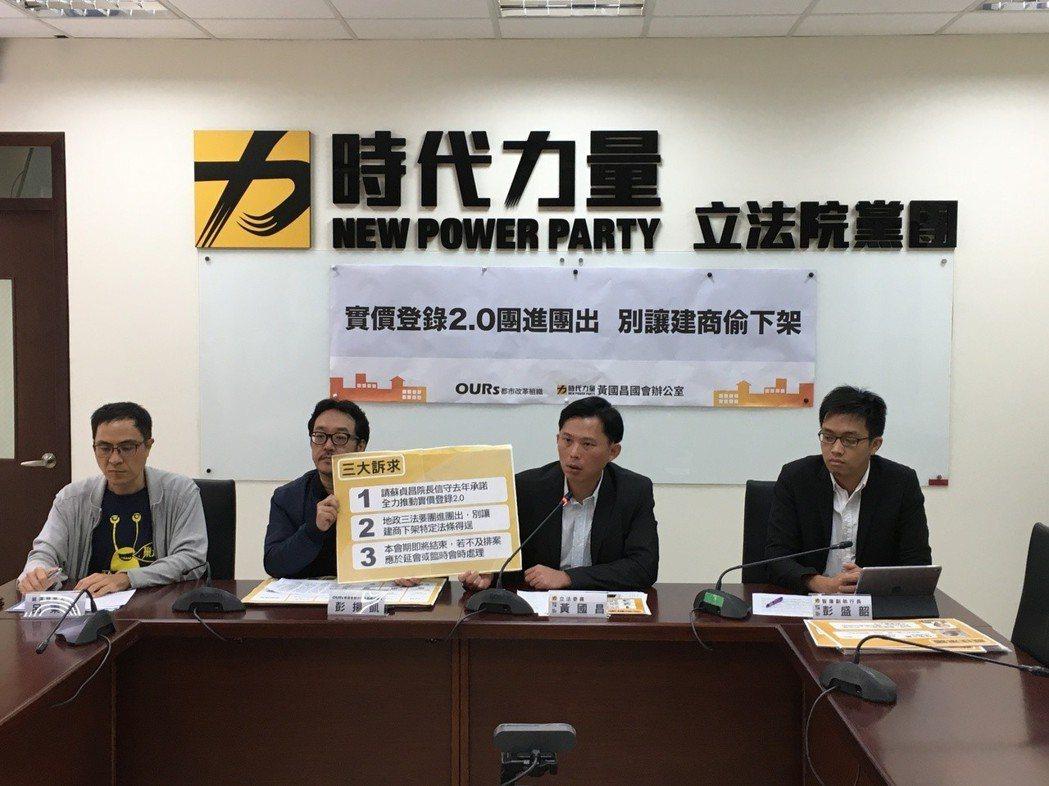 黃國昌召開記者會質疑民進黨。記者蔡晉宇/攝影