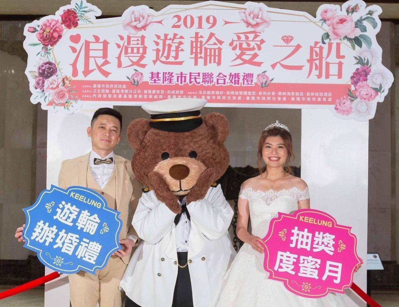 基隆市今年市民聯合婚禮市政府與公主郵輪合作,7月5日將在有如海上城堡的「盛世公主...