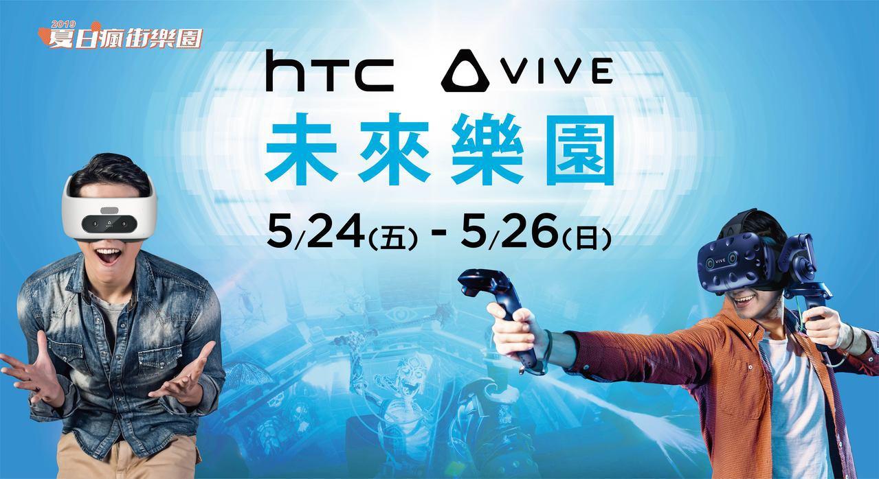 宏達電Vive參與台北八德商圈年度封街科技盛典。 圖/宏達電提供