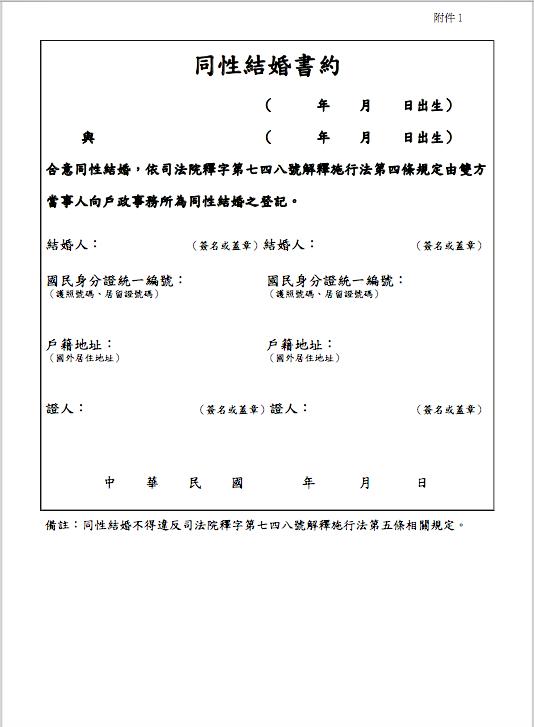 (翻攝內政部網站)