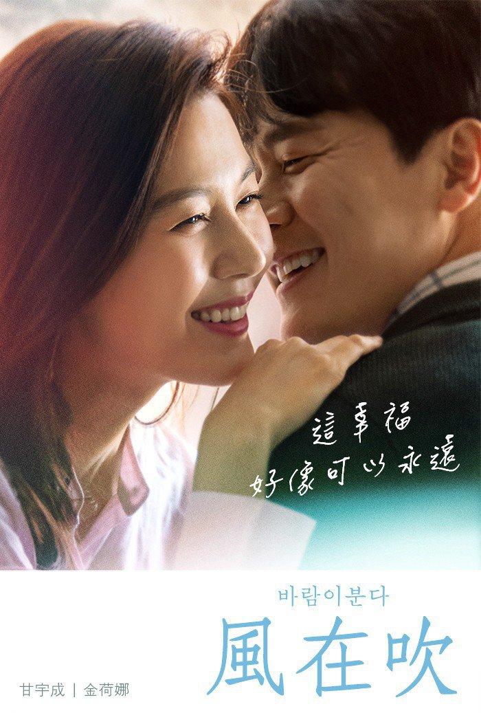 甘宇成(右)與金荷娜攜手演出電視劇「風在吹」。圖/friDay影音提供
