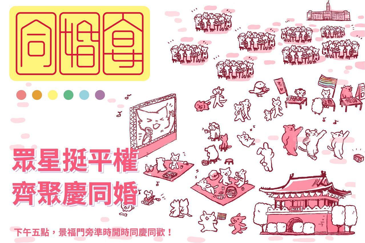 台灣伴侶權益推動聯盟5月25日下午5時將在凱道舉辦「同婚宴」。圖/擷取自伴侶盟臉...