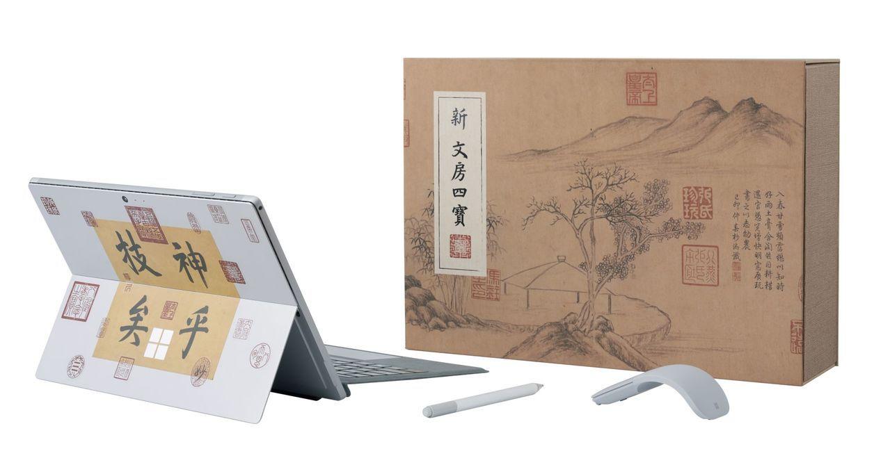 微軟Surface Pro 6「新文房四寶」限量聯名筆電套裝,建議售價34,88...