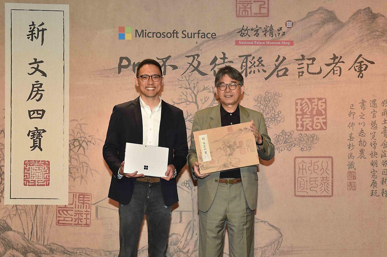 台灣微軟宣布攜手故宮精品,共同推出聯名筆電套裝「新文房四寶」。(圖左至右為台灣微...