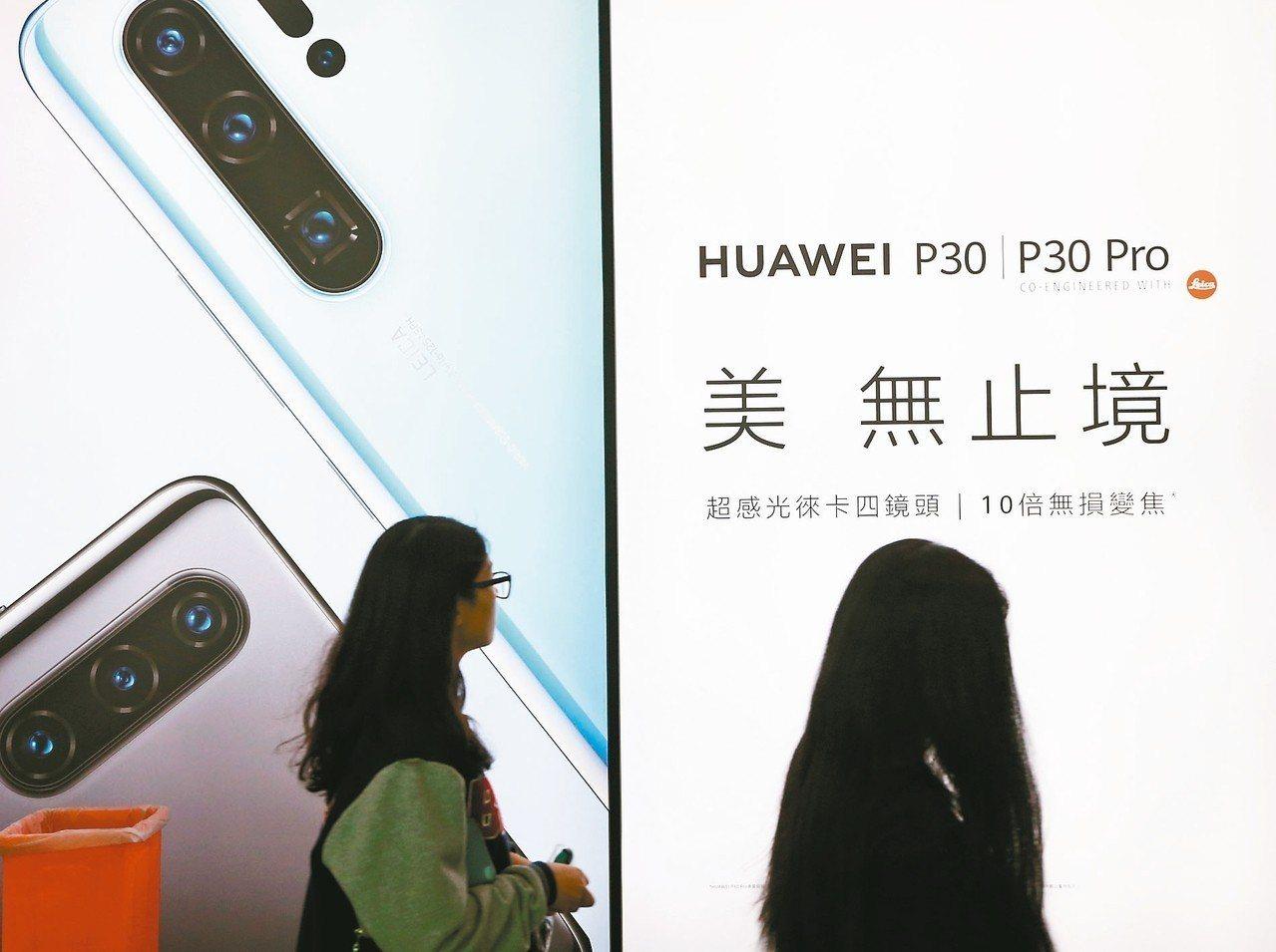 台灣電信業者昨天口徑一致表示將停賣華為手機。 記者葉信菉/攝影