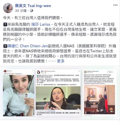 蔡英文總統透過臉書,恭喜瑞莎正式入籍成為台灣人。圖/翻攝自蔡英文臉書