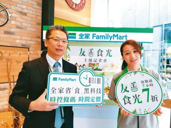 全家商品本部本部長黃君毅(左)宣布,為減少食物浪費,推出「友善食光」機制。 記者...