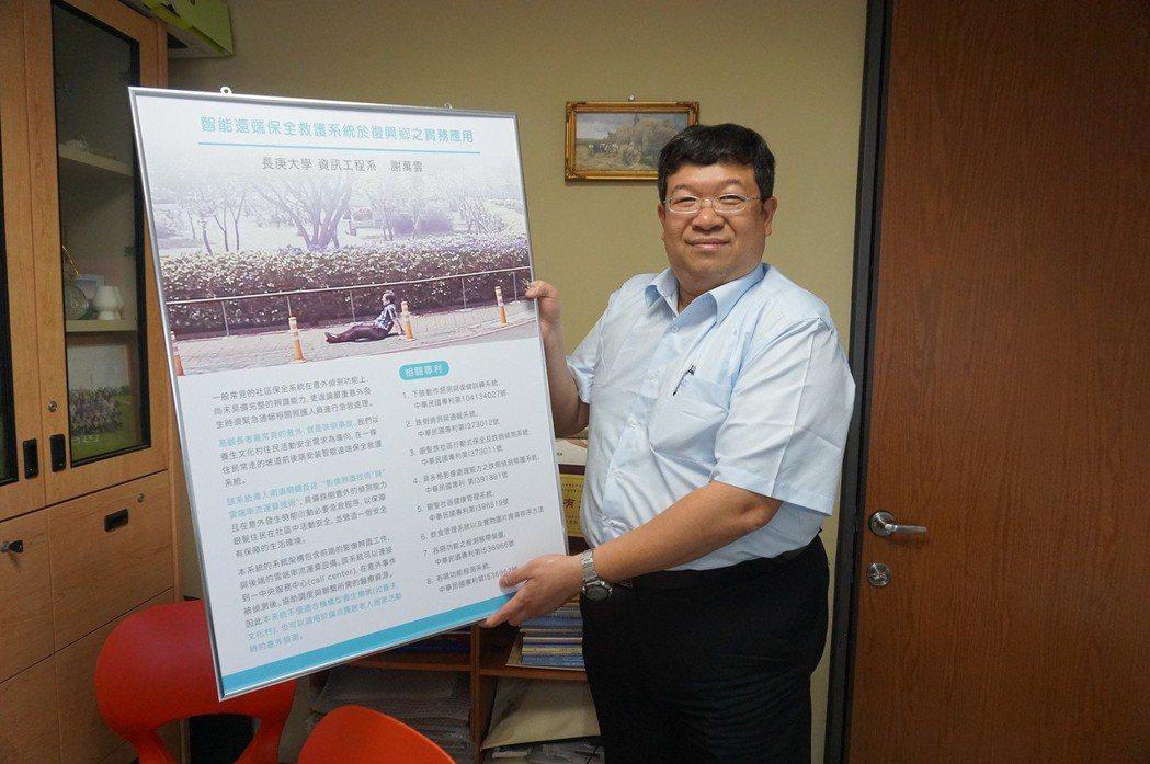 工學院資訊工程學系謝萬雲副教授。 楊連基/攝影
