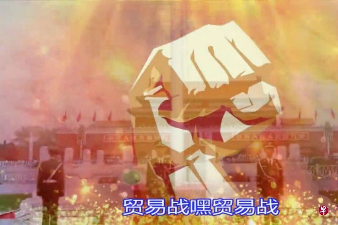 有中國退休官員為抗日電影歌曲重新填詞製成「貿易戰之歌」。 世界日報記者葉玉鏡/翻...