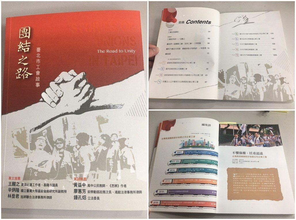 《團結之路》的命名,旨在傳達希望「勞工要團結,團結有力量」。本書目錄(右上)、本...