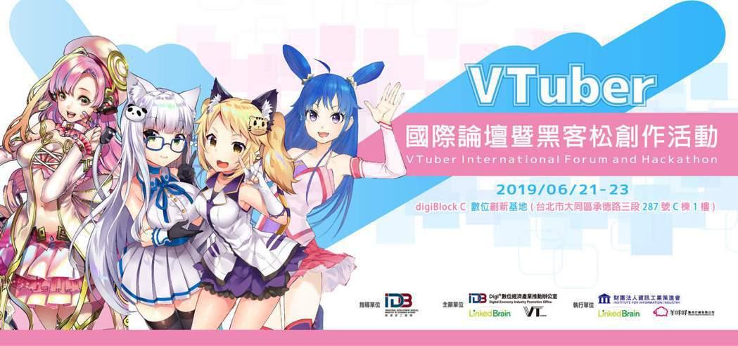 首屆VTuber國際論壇將於6月21日聯手台日企業,位於台北數位內容產業園區C棟...