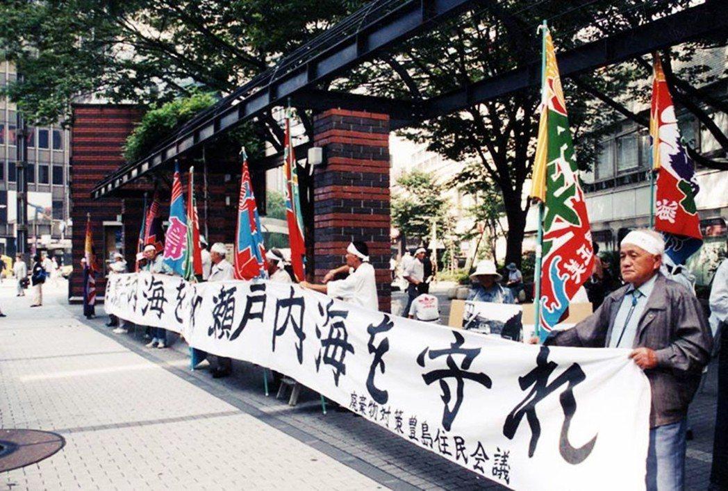 「守護瀨戶內海!」當地居民在1977年組成「豐島住民會議」,強烈反對產業廢棄物進...