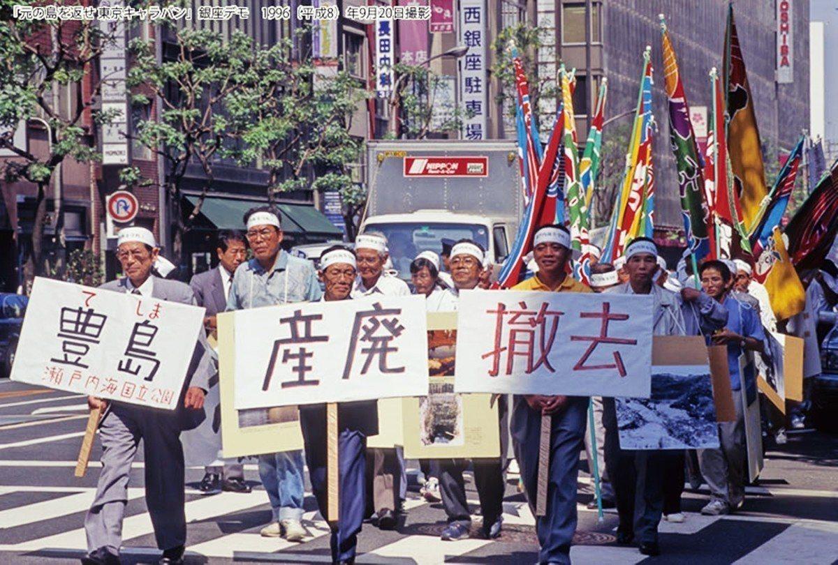 別再叫我垃圾島:守護瀨戶內海的豐島「產廢抗爭」