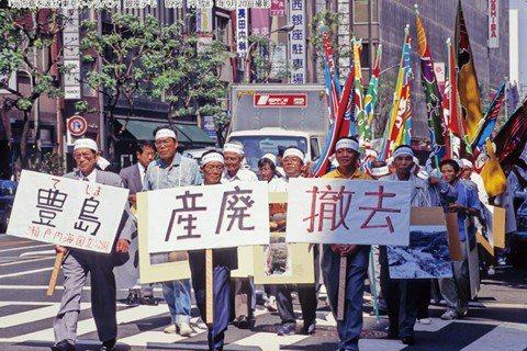 「把原來的島還給我們!」(元の島を返せ)。圖為1996年9月20日在東京銀座的抗...