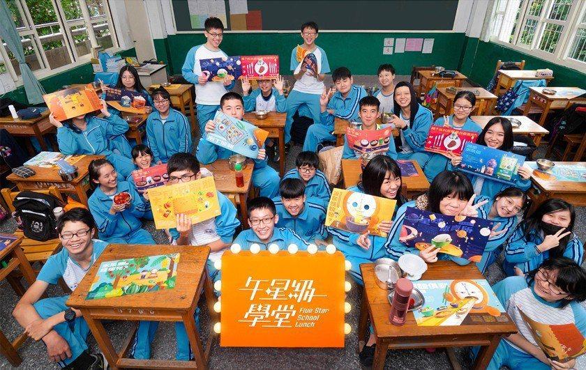 小學生在午餐時間,開心使用「午星級學堂」餐墊紙。 校方/提供