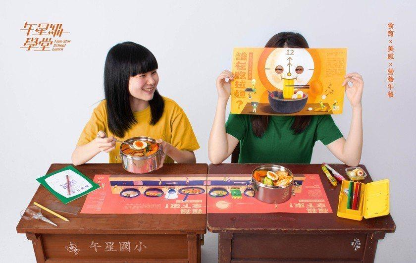 使用「午星級學堂」餐墊紙進行互動遊戲。 校方/提供