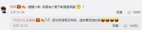 王俊凱回應阿信。圖/擷自微博