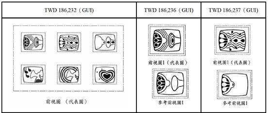圖5:我國設計專利申請的原申請案與分割申請案