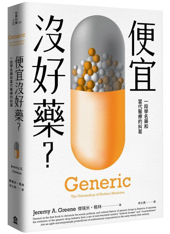 圖、文/左岸文化《便宜沒好藥?一段學名藥和當代醫療的糾葛》
