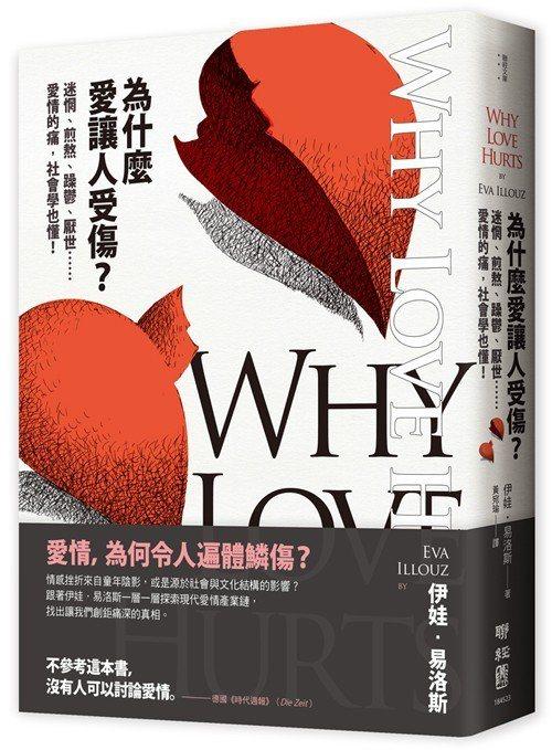 圖、文/聯經出版《為什麼愛讓人受傷?:迷惘、煎熬、躁鬱、厭世……愛情的痛,社會學也懂!》