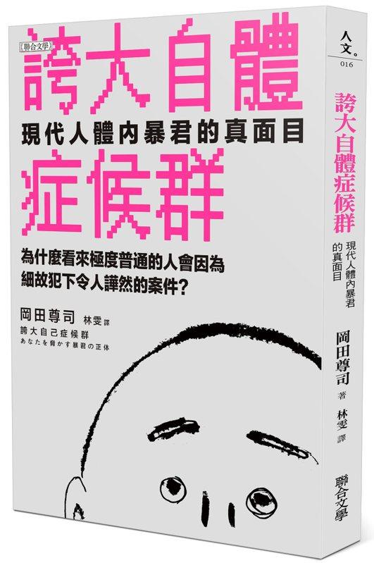圖、文/聯合文學《誇大自體症候群:現代人體內暴君的真面目》