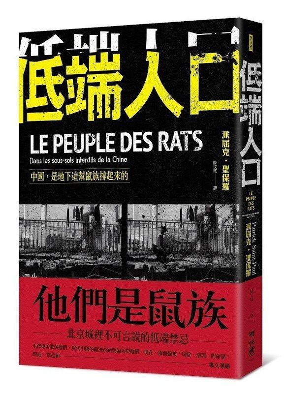 圖、文/聯經出版《低端人口:中國,是地下這幫鼠族撐起來的》