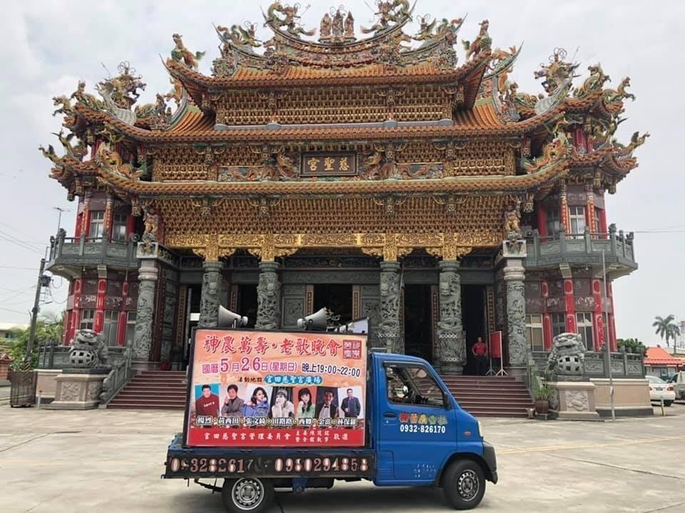 台南官田慈聖宮周日晚上舉辦老歌晚會,為神農大帝祝壽。圖/取自陳俊銘臉書